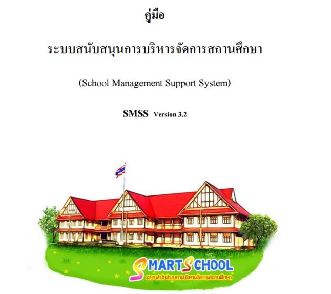 manual_3_2
