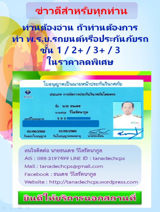2559-09-04 16_09_20-การนำเสนอภาพนิ่ง PowerPoint - [ชวนสมัครสมาชิก]